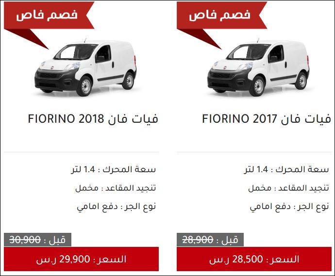 تخفيضات salehcars نهاية العام